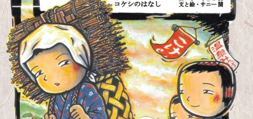 New Folktales from Old Japan - by Sunny Seki | Japanese